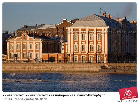 Университет, Университетская набережная, Санкт-Петербург, фото № 172836, снято 14 декабря 2007 г. (c) Инга Лексина / Фотобанк Лори