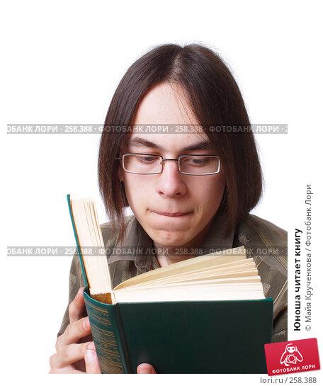 Юноша читает книгу, фото № 258388, снято 20 апреля 2008 г. (c) Майя Крученкова / Фотобанк Лори