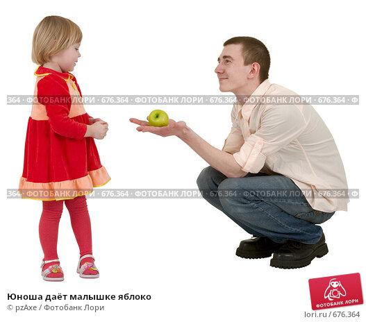 передавать яблоко и знакомиться