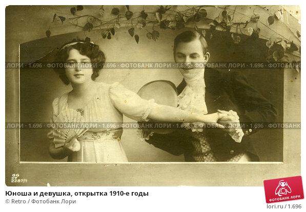 Юноша и девушка, открытка 1910-е годы, фото № 1696, снято 27 июля 2017 г. (c) Retro / Фотобанк Лори