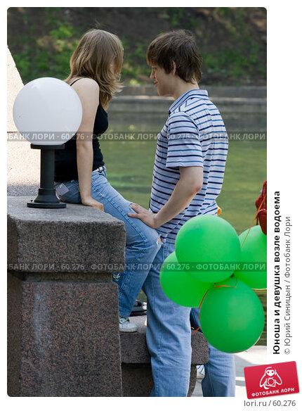 Юноша и девушка возле водоема, фото № 60276, снято 26 мая 2007 г. (c) Юрий Синицын / Фотобанк Лори