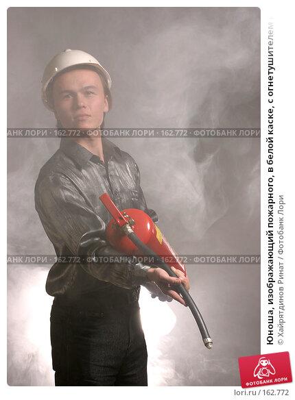 Купить «Юноша, изображающий пожарного, в белой каске, с огнетушителем и в дымовой завесе», фото № 162772, снято 12 января 2005 г. (c) Хайрятдинов Ринат / Фотобанк Лори