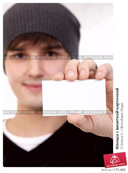 Юноша с визитной карточкой, фото № 175488, снято 19 декабря 2007 г. (c) Ольга С. / Фотобанк Лори