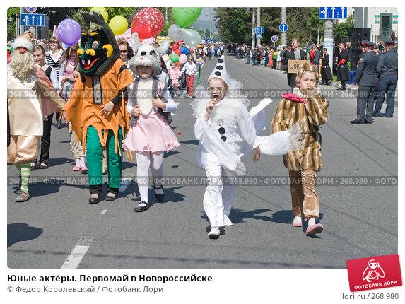 Юные актёры. Первомай в Новороссийске, фото № 268980, снято 1 мая 2008 г. (c) Федор Королевский / Фотобанк Лори