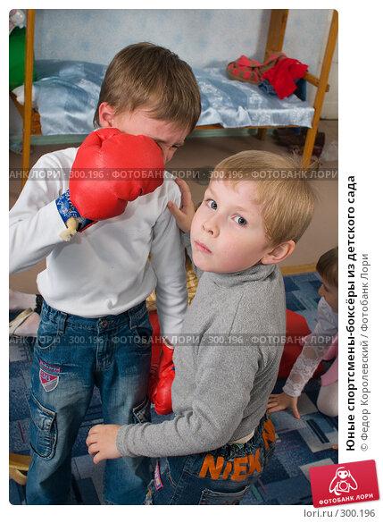 Юные спортсмены-боксёры из детского сада, фото № 300196, снято 12 мая 2008 г. (c) Федор Королевский / Фотобанк Лори