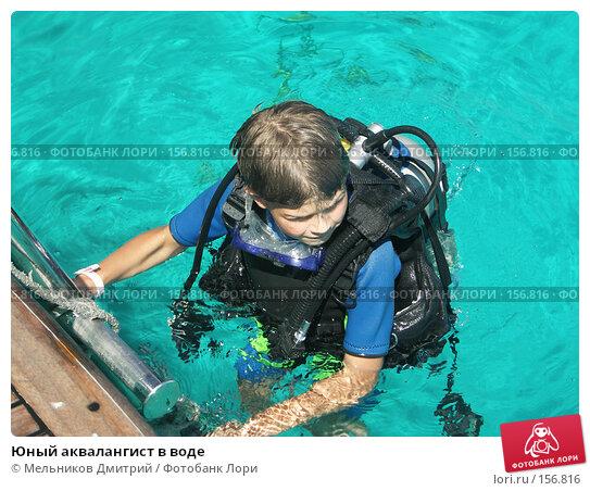 Юный аквалангист в воде, фото № 156816, снято 21 сентября 2006 г. (c) Мельников Дмитрий / Фотобанк Лори