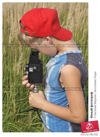 Юный фотограф, фото № 80332, снято 28 июня 2007 г. (c) Евгений Мареев / Фотобанк Лори