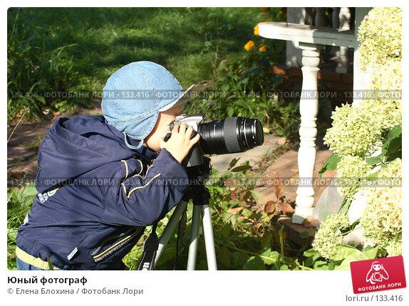Юный фотограф, фото № 133416, снято 28 сентября 2007 г. (c) Елена Блохина / Фотобанк Лори