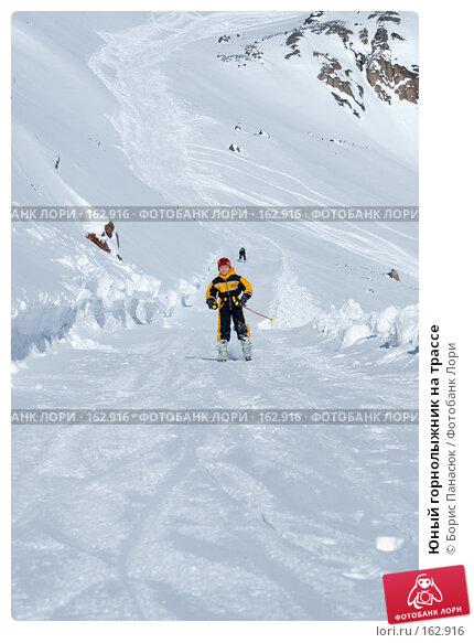 Юный горнолыжник на трассе, фото № 162916, снято 15 декабря 2007 г. (c) Борис Панасюк / Фотобанк Лори
