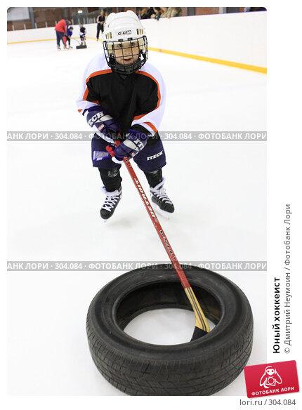 Купить «Юный хоккеист», эксклюзивное фото № 304084, снято 29 мая 2008 г. (c) Дмитрий Неумоин / Фотобанк Лори