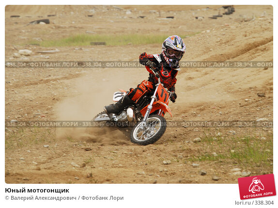 Юный мотогонщик, фото № 338304, снято 28 июня 2008 г. (c) Валерий Александрович / Фотобанк Лори