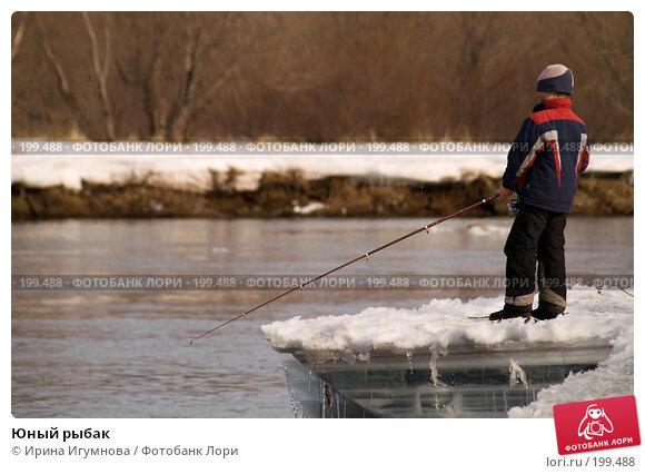 Купить «Юный рыбак», фото № 199488, снято 25 апреля 2007 г. (c) Ирина Игумнова / Фотобанк Лори