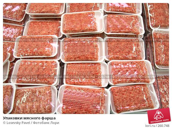 Купить «Упаковки мясного фарша», фото № 260748, снято 19 апреля 2018 г. (c) Losevsky Pavel / Фотобанк Лори