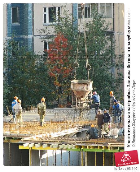 Купить «Уплотнительная застройка. Заливка бетона в опалубку межэтажного перекрытия.», фото № 93140, снято 18 марта 2018 г. (c) Людмила Жмурина / Фотобанк Лори