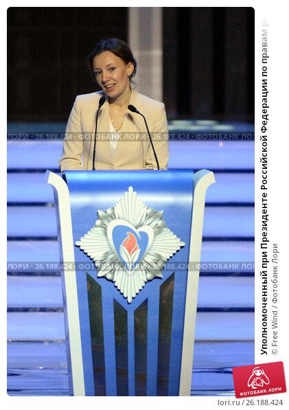 Уполномоченный при Президенте Российской Федерации по правам ребёнка Анна Кузнецова, фото № 26188424, снято 17 февраля 2017 г. (c) Free Wind / Фотобанк Лори