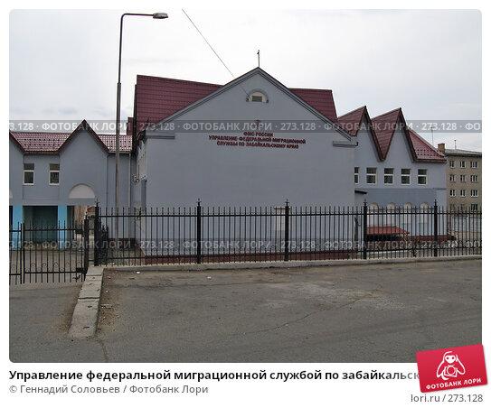 Управление федеральной миграционной службой по забайкальскому краю, фото № 273128, снято 20 апреля 2008 г. (c) Геннадий Соловьев / Фотобанк Лори