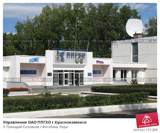 Управление ОАО ППГХО г.Краснокаменск, фото № 117204, снято 28 августа 2007 г. (c) Геннадий Соловьев / Фотобанк Лори