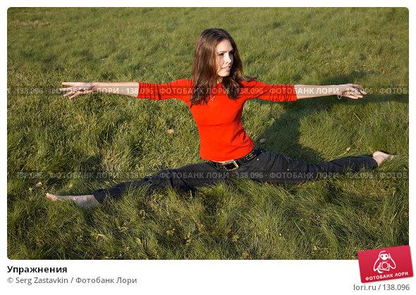 Упражнения, фото № 138096, снято 23 сентября 2006 г. (c) Serg Zastavkin / Фотобанк Лори
