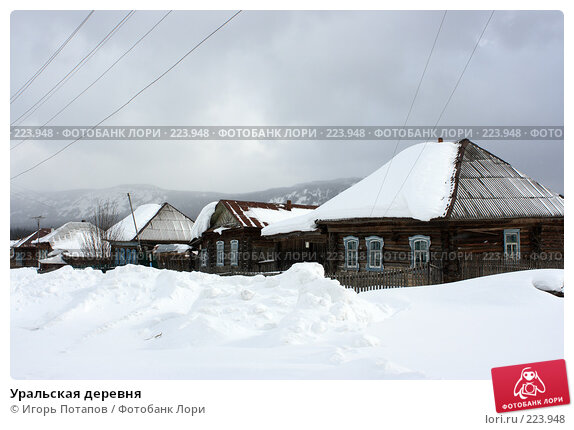 Купить «Уральская деревня», фото № 223948, снято 25 октября 2006 г. (c) Игорь Потапов / Фотобанк Лори