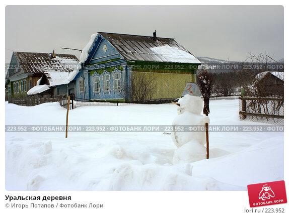 Уральская деревня, фото № 223952, снято 25 октября 2006 г. (c) Игорь Потапов / Фотобанк Лори