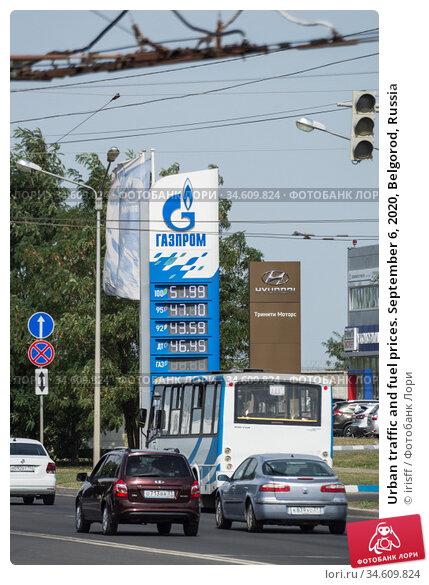 Urban traffic and fuel prices. September 6, 2020, Belgorod, Russia. Редакционное фото, фотограф irisff / Фотобанк Лори