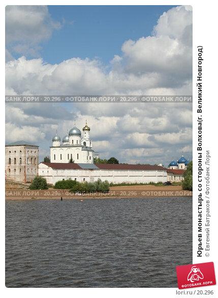 Юрьев монастырь со стороны Волхова(г. Великий Новгород), фото № 20296, снято 13 августа 2006 г. (c) Евгений Батраков / Фотобанк Лори