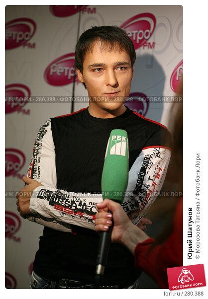 Купить «Юрий Шатунов», фото № 280388, снято 16 декабря 2006 г. (c) Морозова Татьяна / Фотобанк Лори