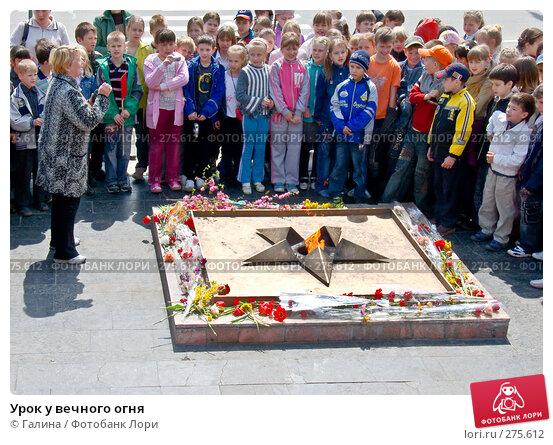 Урок у вечного огня, фото № 275612, снято 7 мая 2008 г. (c) Галина Щеглова / Фотобанк Лори