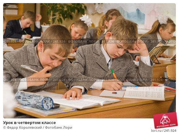 Урок в четвертом классе, фото № 241924, снято 3 апреля 2008 г. (c) Федор Королевский / Фотобанк Лори