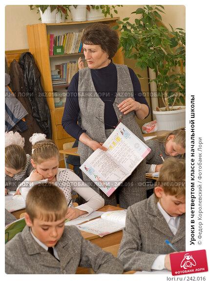 Купить «Уроки в четвертом классе начальной школы», фото № 242016, снято 3 апреля 2008 г. (c) Федор Королевский / Фотобанк Лори