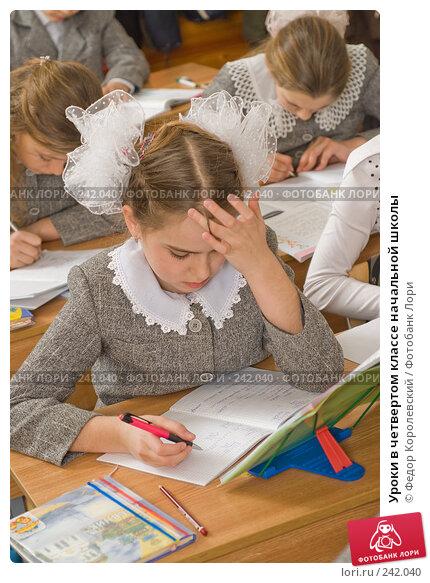 Уроки в четвертом классе начальной школы, фото № 242040, снято 3 апреля 2008 г. (c) Федор Королевский / Фотобанк Лори