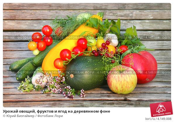 Купить «Урожай овощей, фруктов и ягод на деревянном фоне», фото № 4149008, снято 13 августа 2011 г. (c) Юрий Бизгаймер / Фотобанк Лори