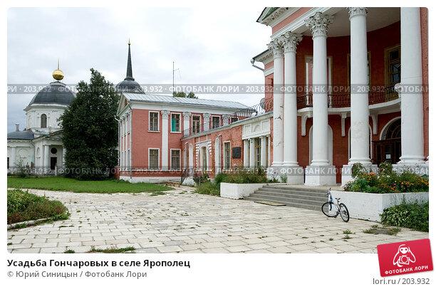 Усадьба Гончаровых в селе Ярополец, фото № 203932, снято 26 августа 2007 г. (c) Юрий Синицын / Фотобанк Лори