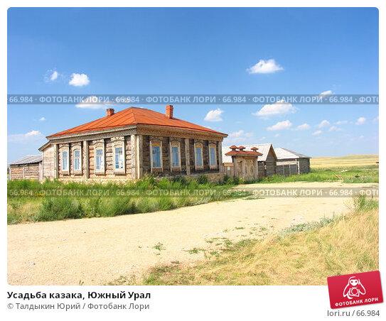 Усадьба казака, Южный Урал, фото № 66984, снято 30 июня 2007 г. (c) Талдыкин Юрий / Фотобанк Лори