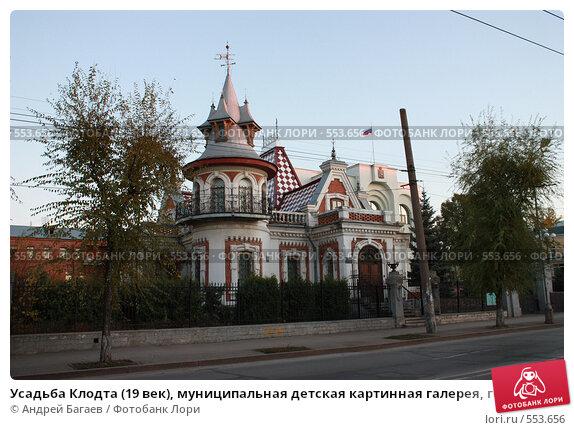 Купить «Усадьба Клодта (19 век), муниципальная детская картинная галерея, город Самара», фото № 553656, снято 26 октября 2008 г. (c) Андрей Багаев / Фотобанк Лори