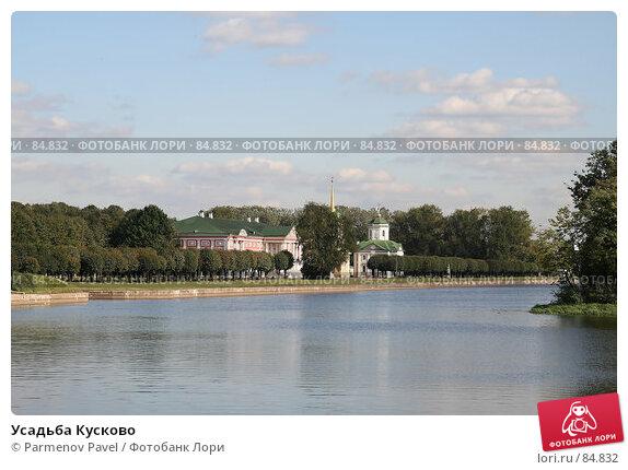 Усадьба Кусково, фото № 84832, снято 11 сентября 2007 г. (c) Parmenov Pavel / Фотобанк Лори