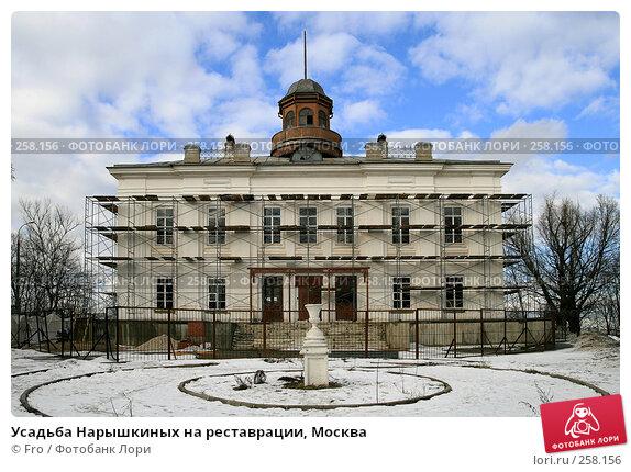 Усадьба Нарышкиных на реставрации, Москва, фото № 258156, снято 1 марта 2008 г. (c) Fro / Фотобанк Лори