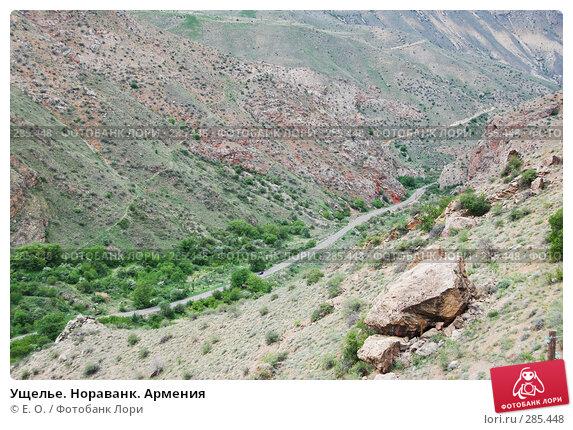 Ущелье. Нораванк. Армения, фото № 285448, снято 2 мая 2008 г. (c) Екатерина Овсянникова / Фотобанк Лори