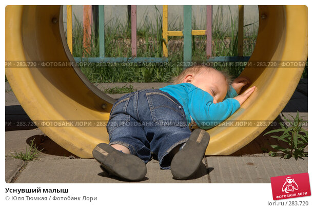 Уснувший малыш, фото № 283720, снято 3 мая 2008 г. (c) Юля Тюмкая / Фотобанк Лори