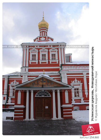 Успенская церковь, Новодевичий монастырь, эксклюзивное фото № 254860, снято 27 января 2008 г. (c) Журавлев Андрей / Фотобанк Лори