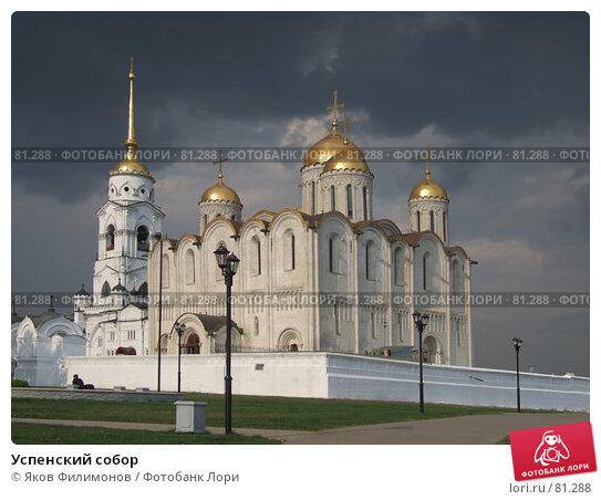 Успенский собор, фото № 81288, снято 7 сентября 2007 г. (c) Яков Филимонов / Фотобанк Лори
