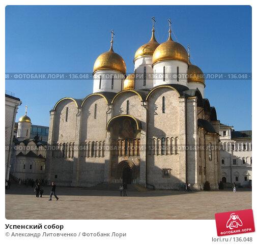 Успенский собор, фото № 136048, снято 22 сентября 2007 г. (c) Александр Литовченко / Фотобанк Лори