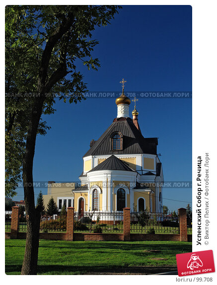 Успенский Собор г.Речица, фото № 99708, снято 21 сентября 2007 г. (c) Виктор Пелих / Фотобанк Лори