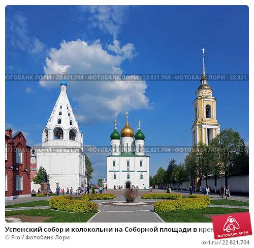Купить «Успенский собор и колокольни на Соборной площади в кремле в городе Коломне», фото № 22821704, снято 8 мая 2016 г. (c) Fro / Фотобанк Лори