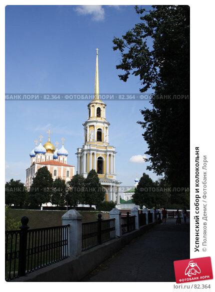 Успенский собор и колокольня, фото № 82364, снято 26 августа 2007 г. (c) Поляков Денис / Фотобанк Лори