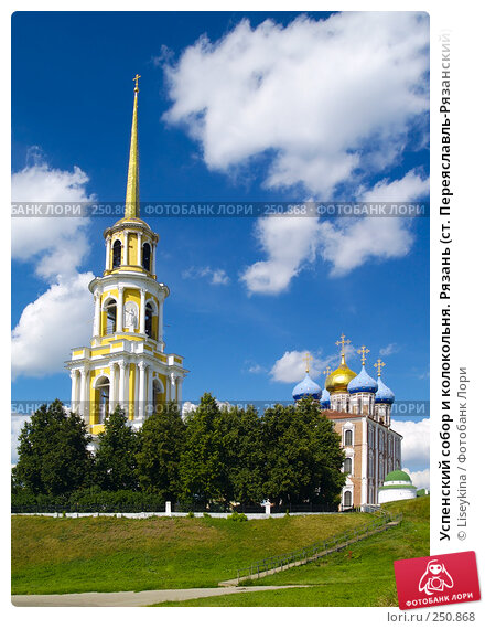 Успенский собор и колокольня. Рязань (ст. Переяславль-Рязанский), фото № 250868, снято 24 июля 2006 г. (c) Liseykina / Фотобанк Лори