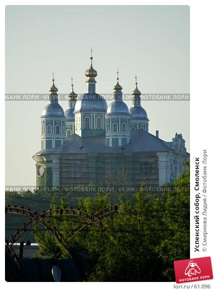 Успенский собор, Смоленск, фото № 61096, снято 26 мая 2007 г. (c) Смирнова Лидия / Фотобанк Лори