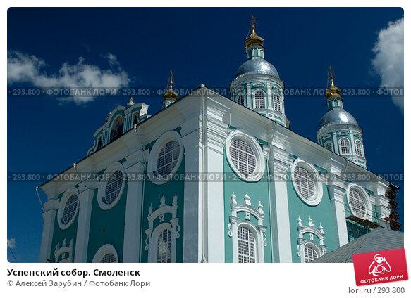 Успенский собор. Смоленск, фото № 293800, снято 10 июня 2007 г. (c) Алексей Зарубин / Фотобанк Лори