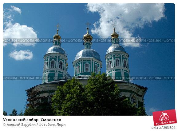 Успенский собор. Смоленск, фото № 293804, снято 10 июня 2007 г. (c) Алексей Зарубин / Фотобанк Лори