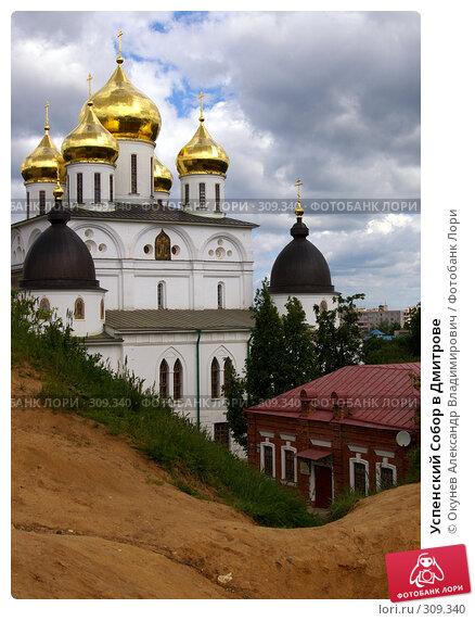 Успенский Собор в Дмитрове, фото № 309340, снято 30 мая 2008 г. (c) Окунев Александр Владимирович / Фотобанк Лори